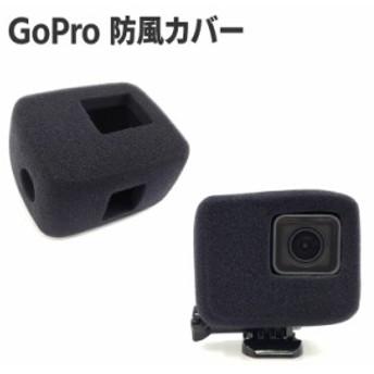 GoPro アクセサリー 防風カバー フレーム hero7 hero6 hero5 ブラック 風切音 保護ケース スポンジ 騒音対策 ノイズ対策