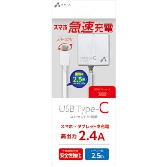 エアージェイ TYPE-C 2.4Aタイプ 2.5mケーブルAC充電器 WH AKJ-CTL24WH (1個)