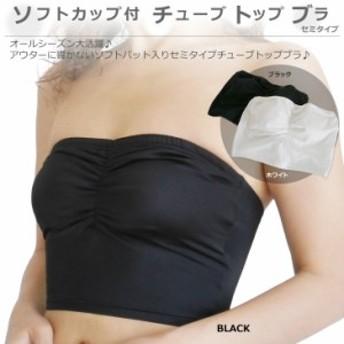 【送料無料】ソフトカップ付チューブトップブラセミタイプ ブラック 【br102】