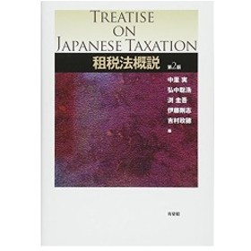 租税法概説 第2版 中古書籍
