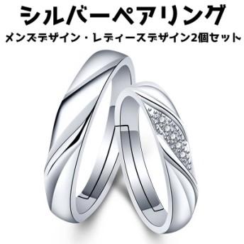 ペア リング 2個セット シルバー 925 カップル ジルコニア 指輪 銀 マリッジ メンズ レディース 結婚 ペアリング