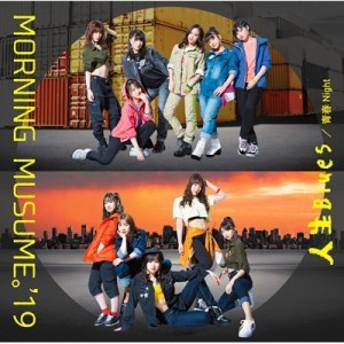 【CD Maxi】初回限定盤 モーニング娘。'19 / 人生Blues / 青春Night 【初回生産限定盤SP】(+DVD)
