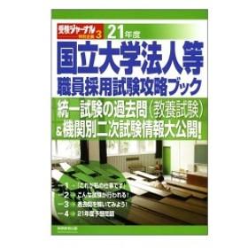国立大学法人等職員採用試験攻略ブック 21年度 (受験ジャーナル特別企画 3) 中古本 古本