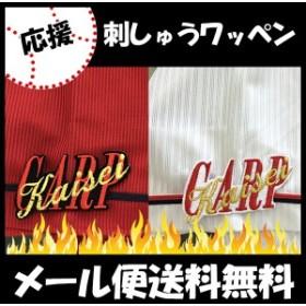 広島カープ 刺しゅうワッペン CARP kaisei 曽根 曽根海成
