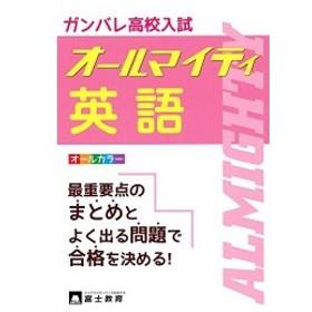 高校入試オールマイティ英語 中古本 古本