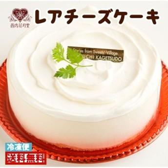 送料無料 レアチーズ ケーキ 生ケーキ 手作り 誕生日 バースデーケーキ お祝い 記念日 結婚祝い お礼 お返し 卒業 イベント【ケーキ類】