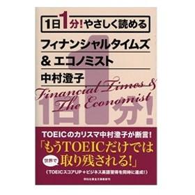 1日1分! やさしく読めるフィナンシャルタイムズ&エコノミスト (祥伝社黄金文庫) 中古本 古本