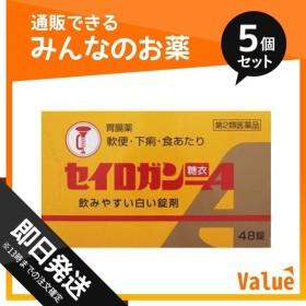 1個あたり1188円 セイロガン糖衣A 48錠 5個セット  第2類医薬品