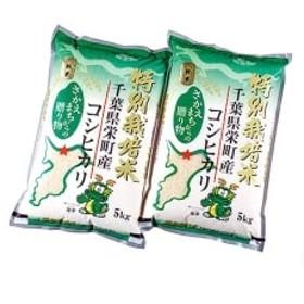 受付開始(令和元年産新米)栄町産特別栽培米コシヒカリ10kg精米(5kg袋×2)