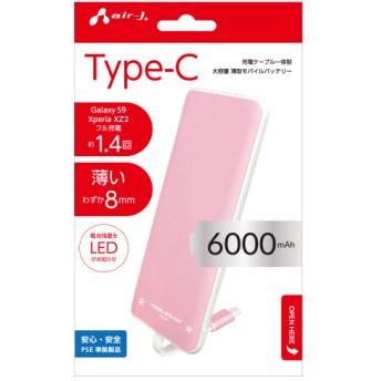 エアージェイ モバイルバンク 6000mA type-c PK MB-C6000PK (1個)
