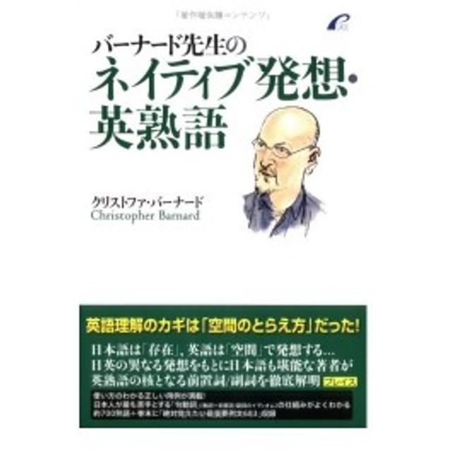 バーナード先生のネイティブ発想・英熟語 中古本 古本