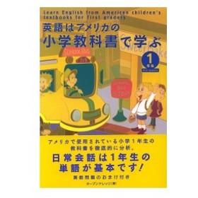英語はアメリカの小学教科書で学ぶ 1年生 中古本 古本