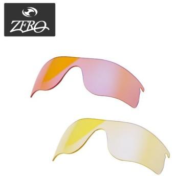 当店オリジナルレンズ オークリー スポーツ サングラス 交換レンズ OAKLEY RADARLOCK PATH レーダーロックパス ミラーあり ZERO製