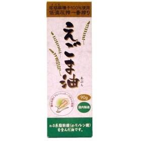 えごま油 フレッシュキープボトル入り ( 90g )/ 朝日