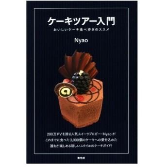 ケーキツアー入門 おいしいケーキ食べ歩きのススメ/Nyao(著者)