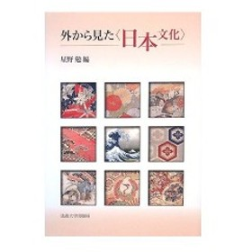 外から見た「日本文化」 中古書籍