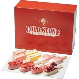 お中元 アイス コールド・ストーン・クリーマリー ストロベリーアソートアイスクリーム 10個セット 送料無料    ギフト スイーツ 洋菓子 最終出荷日8月8日