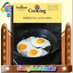 料理家たちの、ふだんの食卓。 &Premium特別編集合本「
