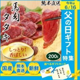 父の日【遅れてごめんね】 馬肉たたき(約200g) タタキ 馬刺し 熊本 利他フーズ おつまみ 父の日 肉