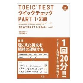 TOEIC TESTクイックチェックPART1・2編 中古本 古本