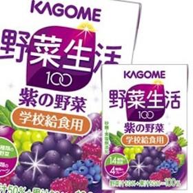 【送料無料】カゴメ 学校給食用 野菜生活100 紫の野菜100ml×1ケース(全36本)