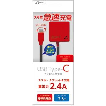 エアージェイ TYPE-C 2.4Aタイプ 2.5mケーブルAC充電器 BKR AKJ-CTL24BKR (1個)