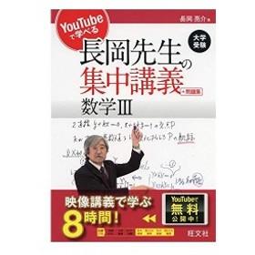 YouTubeで学べる長岡先生の集中講義+問題集 数学III 中古本 古本