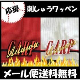 広島カープ 刺しゅうワッペン CARP aduwa アドゥワ アドゥワ誠