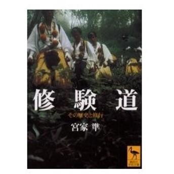修験道 その歴史と修行 (講談社学術文庫)/宮家準(文庫)