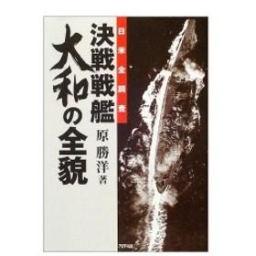 日米全調査 決戦戦艦大和の全貌 (Ariadne military) 中古書籍