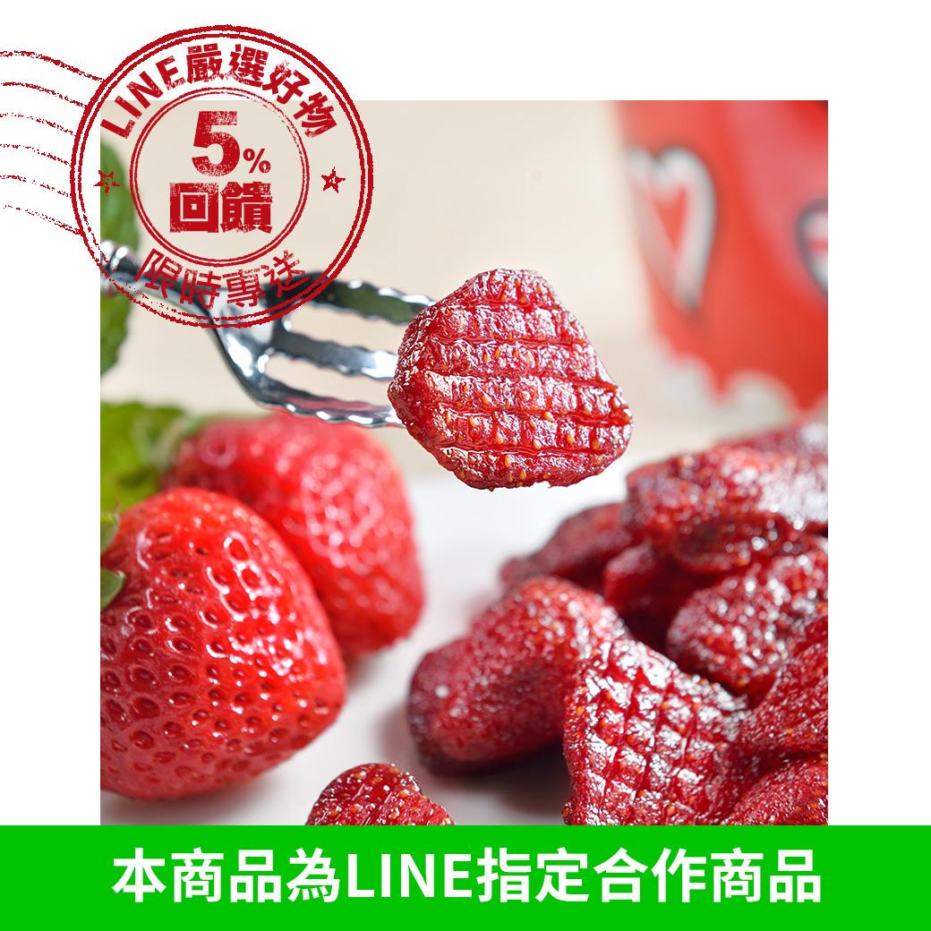 鮮採草莓乾大包裝500G 每日優果