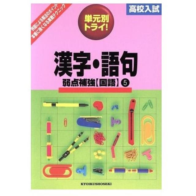 国語 漢字・語句 5/東京書籍(著者)