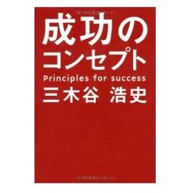 成功のコンセプト 中古書籍
