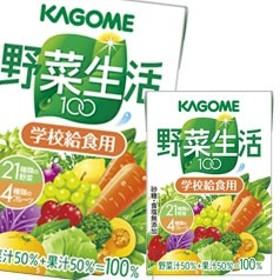 【送料無料】カゴメ 学校給食用 野菜生活100 100ml×1ケース(全36本)