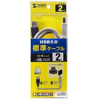 2.0m[USB-A ⇔ USB-B]2.0ケーブル 転送 ライトグレー KU20-2