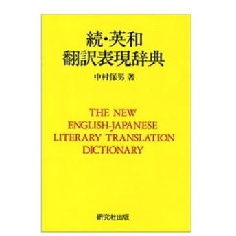 続・英和翻訳表現辞典 中古本 古本