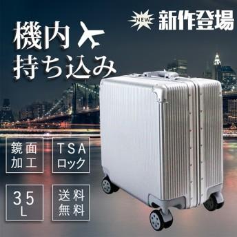 スーツケース 機内持ち込み キャリーケース アルミフレーム 超軽量 SSサイズ ハードケース バック金属質感 ファッション おしゃれ 送料無料 出張 ビジネス 旅行