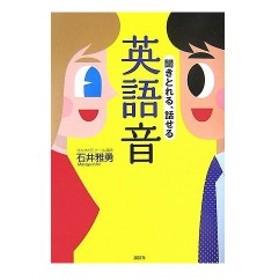 聞きとれる、話せる英語音 (講談社の実用BOOK) 中古本 古本
