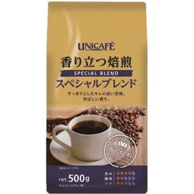ユニカフェ 香り立つ焙煎 スペシャルブレンド (500g)