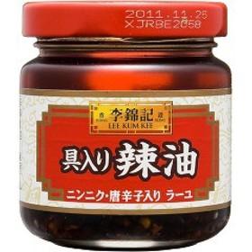 李錦記 具入り辣油(85g)[中華調味料]