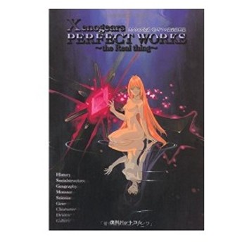 Xenogears PERFECT WORKS the Real thing -スクウェア公式ゼノギアス設定資料集 中古-古本