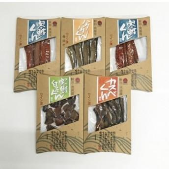 アマノからお届け!燻製珍味セット(ハタハタくん50g寒鮭くん50g×2個カスべくん40g寒鮭白子くん50g)