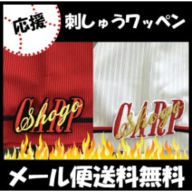 広島カープ 刺しゅうワッペン CARP shogo 坂倉 坂倉将吾