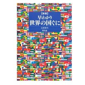 新版 早わかり 世界の国ぐに 中古書籍