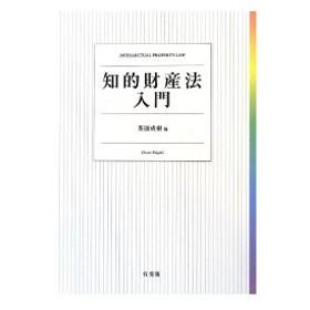 知的財産法入門 中古書籍