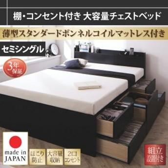 (組立設置付) セミシングルベッド マットレス付き 薄型スタンダードボンネルコイル 大容量収納付きチェストベッド
