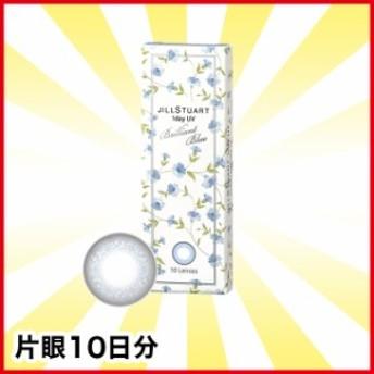 ジルスチュアートワンデー UV ブリリアントブルー 10枚入り/シード/カラコン/ワンデー/コンタクト