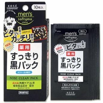 5%還元 【価格据え置き】メンズソフティモ(mens softymo) 薬用 黒パック 10枚入 コーセー(KOSE)