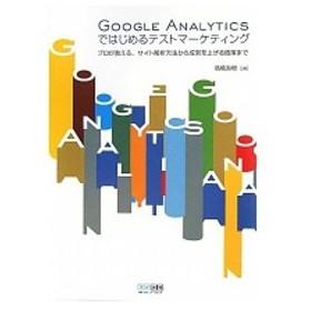 Google Analyticsではじめるテストマーケティング 中古-良品
