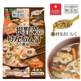 アスザックフーズ スープ生活 根野菜のけんちん汁 35.2g 8.8g×4食 ×10袋 化学調味料無添加・フリーズドライ製法 簡単 本格スープ